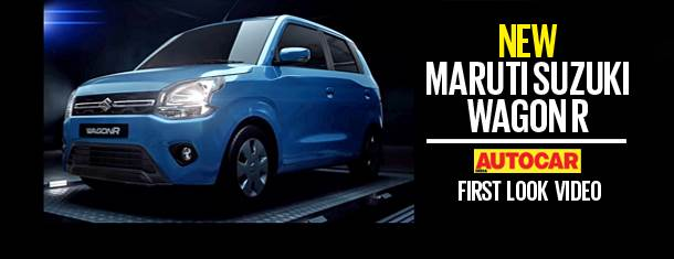 2019 Maruti Suzuki Wagon R first look video