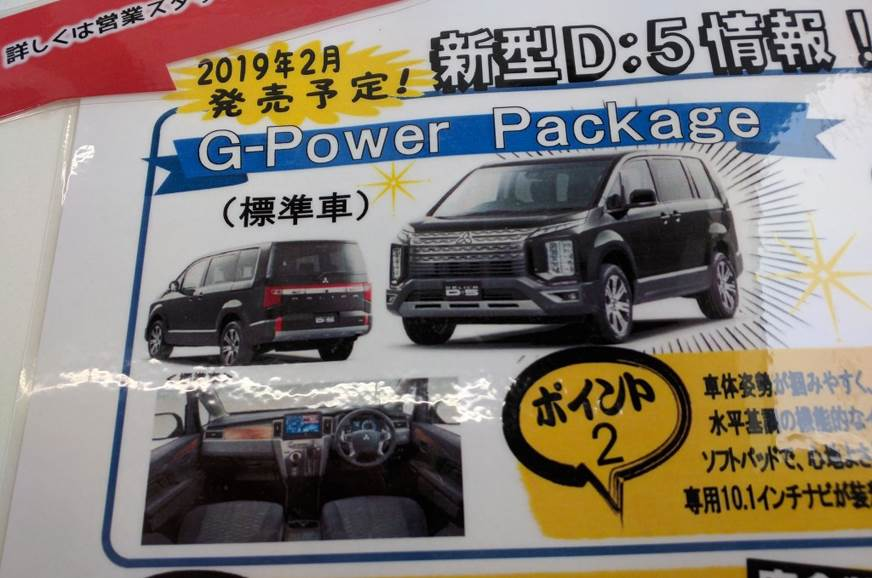 2019 Mitsubishi Delica D:5 images leaked