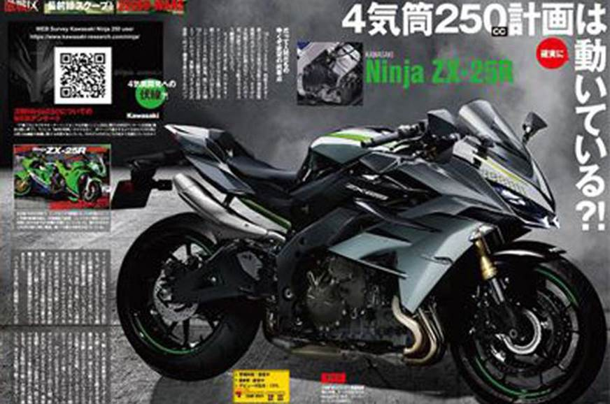 Kawasaki ZX-25R in the works